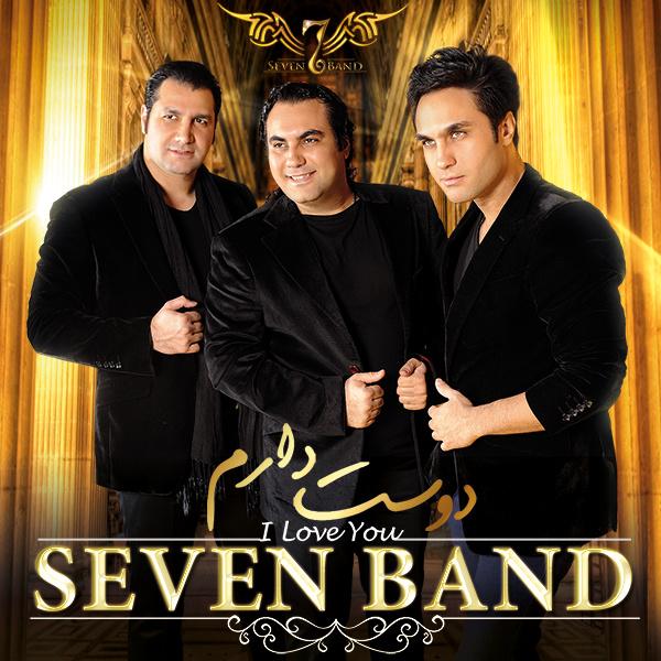 7 Band - Hamash Be To Fekr Mikonam
