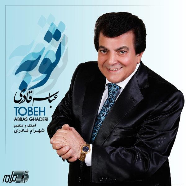 Abbas Ghaderi - Gahvareh Song'