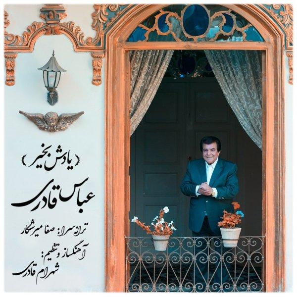 Abbas Ghaderi - 'Yadesh Bekheir'