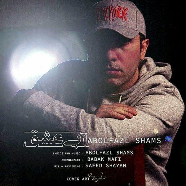 Abolfazl Shams - Abie Eshgh