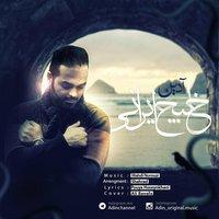 Adin - 'Iranian Gulf'