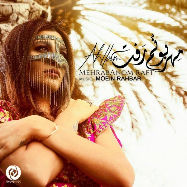 Ahllam - Mehrabanom Raft