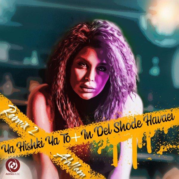 Ahllam - Ya Hichki Ya To & In Del Shode Havaei (Remix)