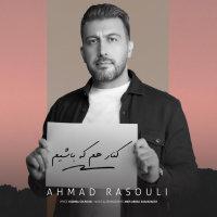 Ahmad Rasouli - 'Kenare Ham Ke Bashim'