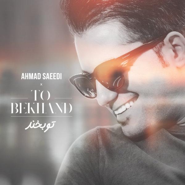Ahmad Saeedi - 'To Bekhand'