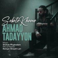 Ahmad Tadayyon - 'Sokote Khoone'