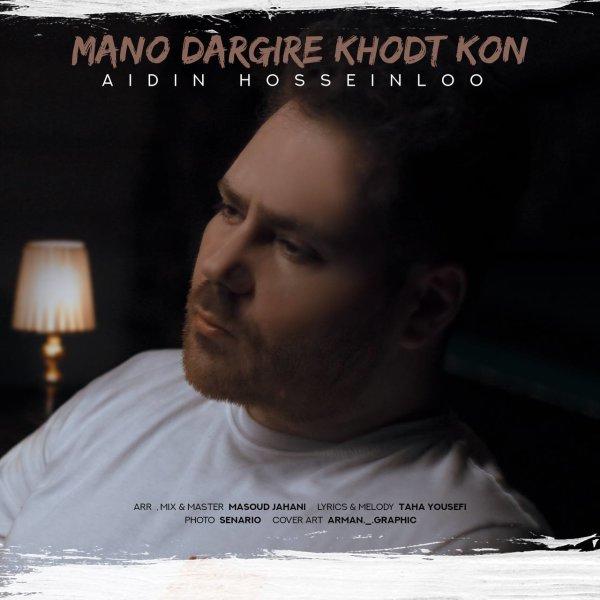 Aidin Hosseinloo - Mano Dargire Khodet Kon Song