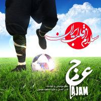 Ajam - 'Salam Az Ghalbe Iran'