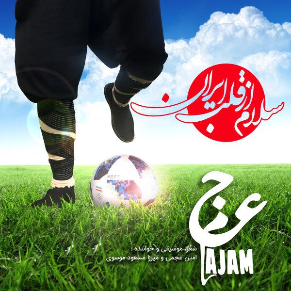 Ajam - Salam Az Ghalbe Iran Song