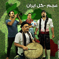 Ajam - 'Gole Iran'