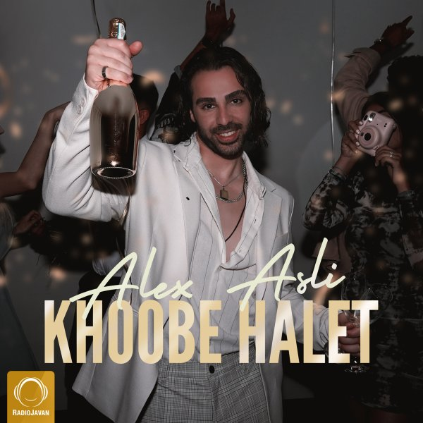 Alex Asli - Khoobe Halet Song | الکس اصلی خوبه حالت'