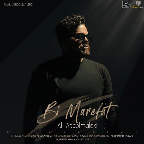 Ali Abdolmaleki - 'Bi Marefat'