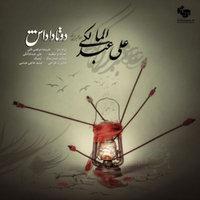 Ali Abdolmaleki - 'Do Ta Dadash'