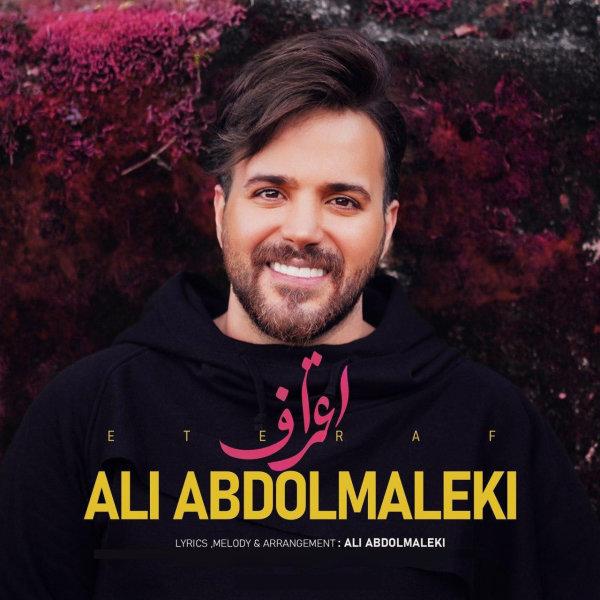 Ali Abdolmaleki - 'Eteraf'