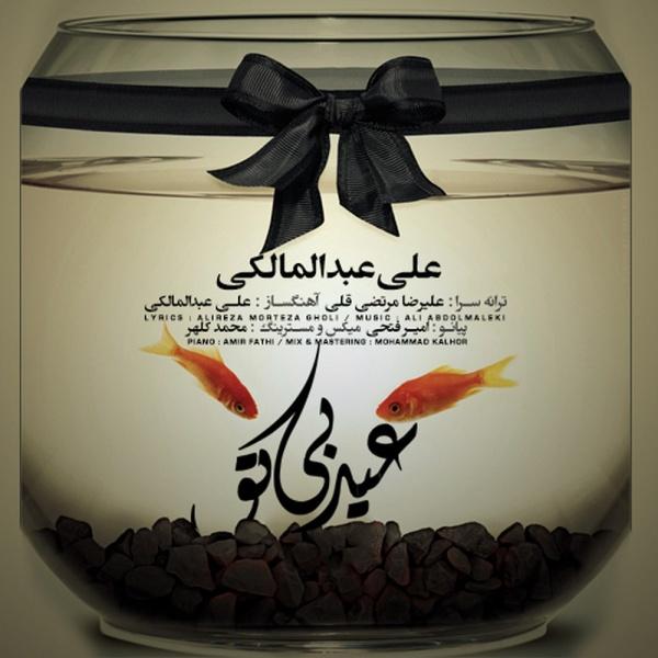 Ali Abdolmaleki - 'Eyde Bi To'