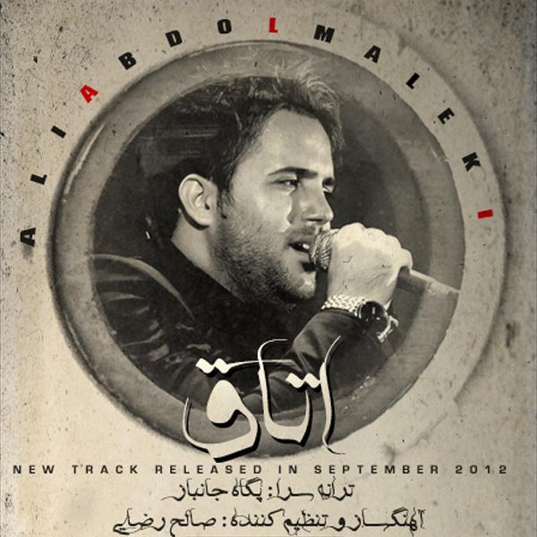 Ali Abdolmaleki - 'Otagh'