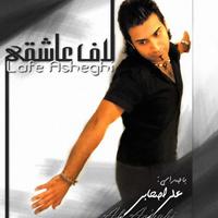 Ali Ashabi - 'Cheshm Haye Barooni'