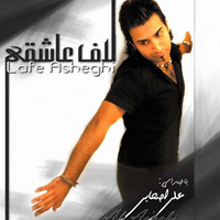 Ali Ashabi - 'Lafe Asheghi'