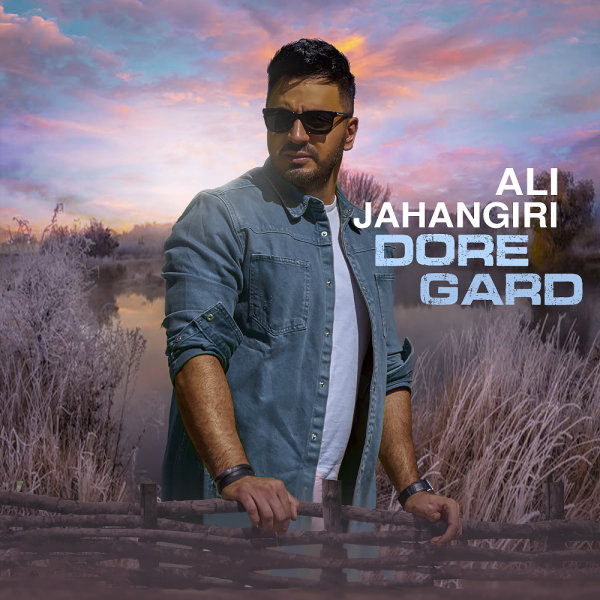 Ali Jahangiri - 'Doreh Gard'