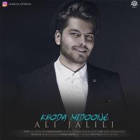 Ali Jalili - 'Khoda Midoone'