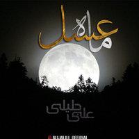 Ali Jalili - 'Mahe Asal'