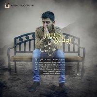 Ali Jalili - 'Roya Ye Dirooz'