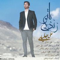 Ali Jalili - 'Zendegi Ba To'