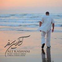 Ali Kashani - 'Akharin Safar'