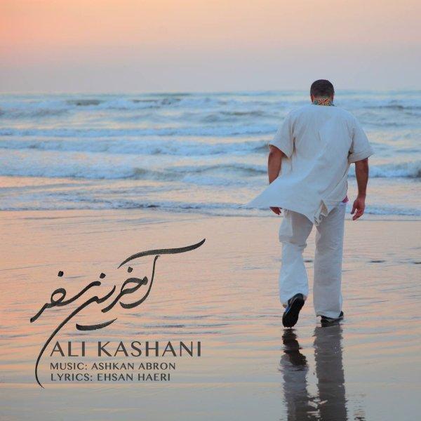 Ali Kashani - Akharin Safar Song