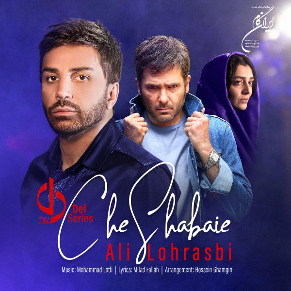 Ali Lohrasbi - 'Che Shabaei'