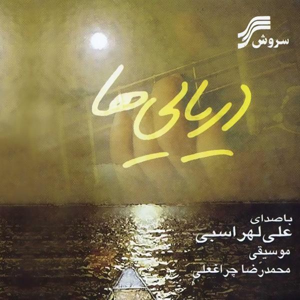 Ali Lohrasbi - Daryaeiha