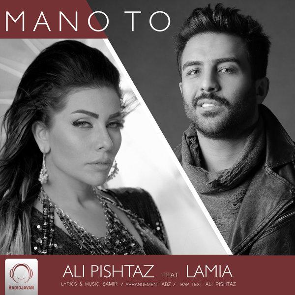 Ali Pishtaz - Mano To (Ft Lamia)