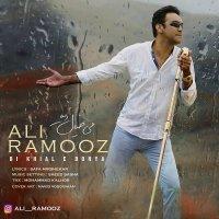 Ali Ramooz - 'Bi Khiale Donya'