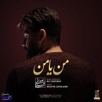 Ali Sedighi - 'Man Ya Man'