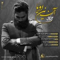 Ali Zand Vakili - 'Akharin Roya'