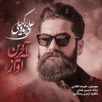Ali Zand Vakili - 'Akharin Avaz'