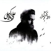 Ali Zand Vakili - 'Atash Dar Aab'