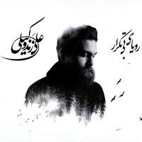 Ali Zand Vakili - 'Atre Khatereh'