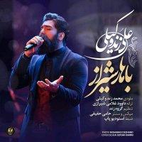Ali Zand Vakili - 'Bahare Shiraz'