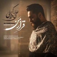 Ali Zand Vakili - 'Gharare Man'