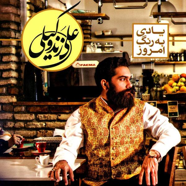 Ali Zand Vakili - Golnar Song | علی زند وکیلی گلنار