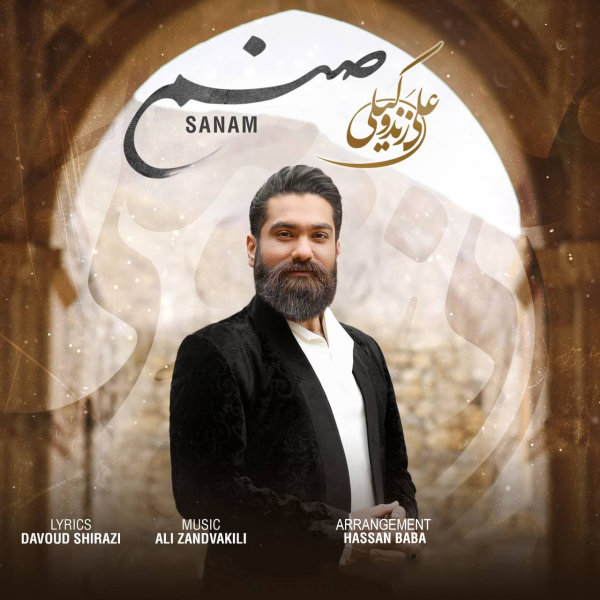 Ali Zand Vakili - Sanam Song | علی زند وکیلی صنم