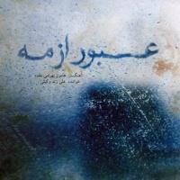 Ali Zand Vakili - 'Ze Geryeh (Tasnif)'