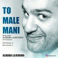Ali Lajevardi - 'To Male Mani (Ft Roshanak)'