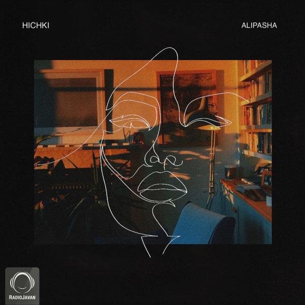 Alipasha - Hichki Song | علی پاشا هیچکی