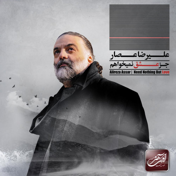 Alireza Assar - 'Mabade Taraneh'