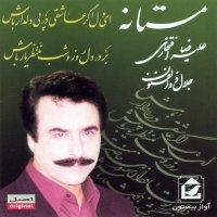 Alireza Eftekhari - 'Ey Del Agar Asheghi'
