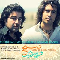 Alireza Gharaei Manesh & Mehdi Yaghmaei - 'Sobhe Farvardin'