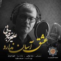 Alireza Ghorbani - 'Eshgh Asan Nadarad'