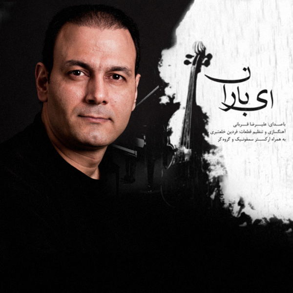 Alireza Ghorbani - 'Madaare Sefr Darajeh'